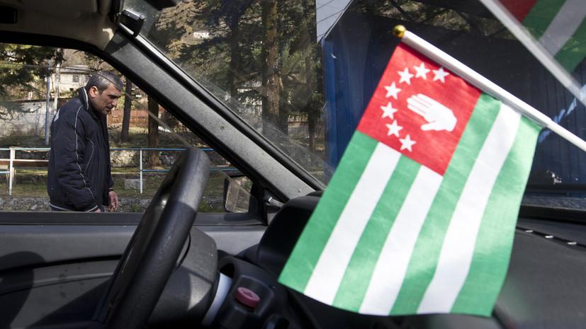 Абхазия закрывает границу с Россией
