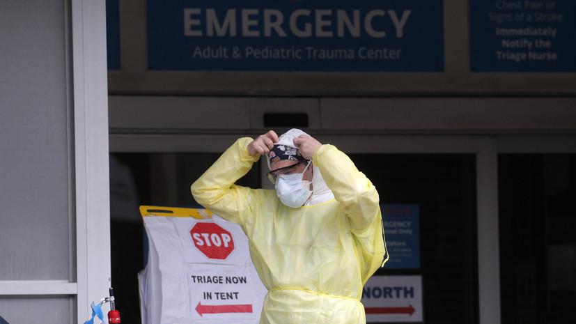 В США число жертв коронавируса за сутки достигло рекордных 1736