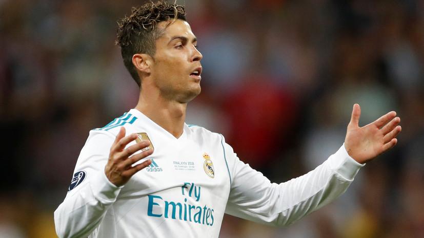 СМИ: «Реал» не планирует возвращать Роналду