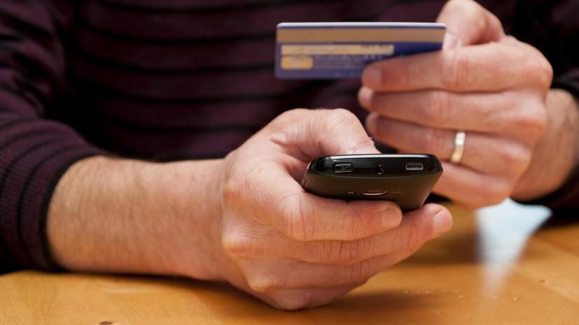 В России выявили новый способ мошенничества с банковскими картами