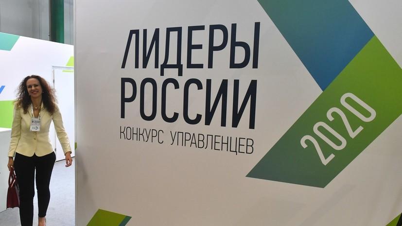 Завершён дистанционный этап конкурса «Лидеры России. Политика»