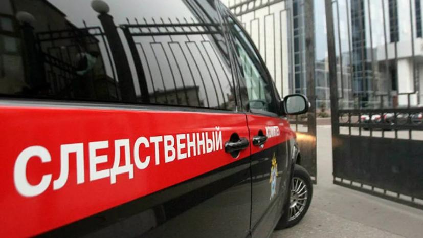 СК возбудил дело из-за избиения сотрудника РАН в Москве