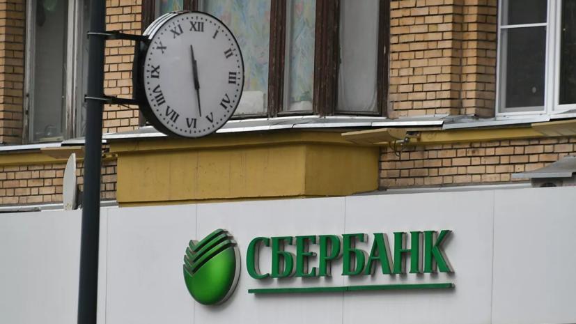 Сбербанк намерен вернуться в обычный режим работы с 9 апреля