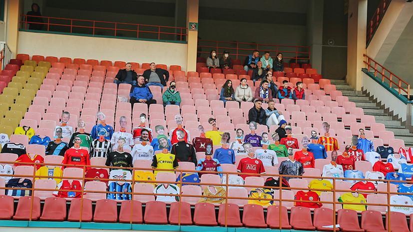 На стадионе во время матча Кубка Белоруссии разместили манекены в форме «Реала» и МЮ