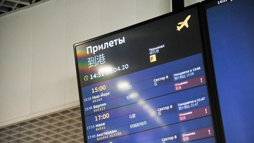 Более 164 тысяч россиян вернулись из-за рубежа с 20 марта