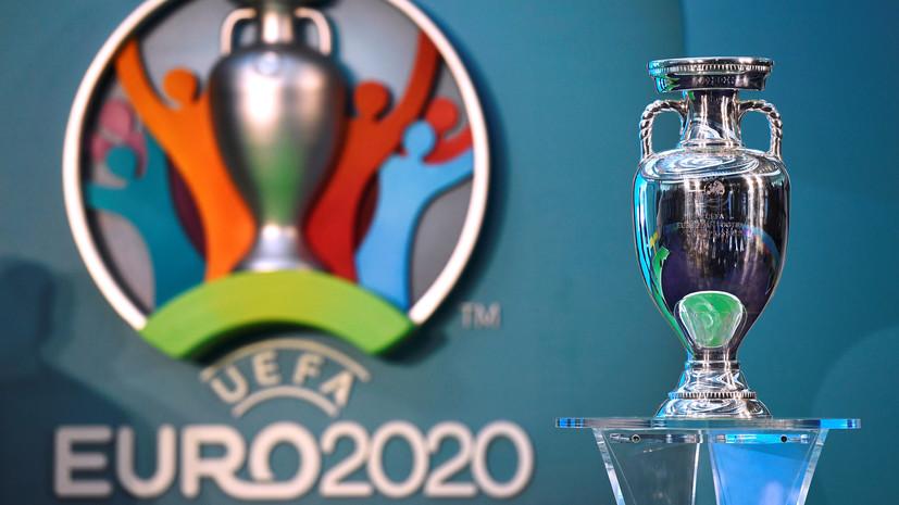 Источник: УЕФА может сократить количество городов, принимающих Евро-2020