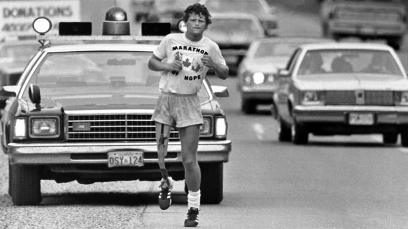 «Нет ничего невозможного, если поставил цель»: 40 лет назад борющийся с раком бегун Терри Фокс начал «Марафон надежды»