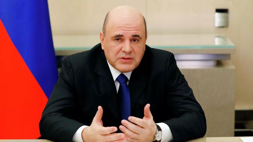 Отчёт Мишустина перед Госдумой перенесён