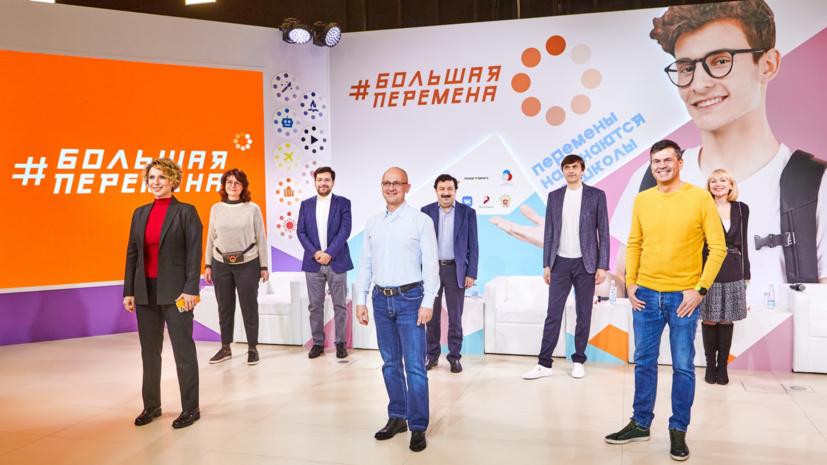 Более 50 тысяч школьников зарегистрировались во всероссийском конкурсе «Большая перемена»
