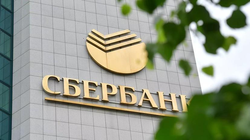 Минфин купил у ЦБ акции Сбербанка за 2,139 трлн рублей