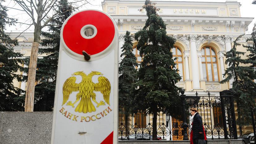 ЦБ отметил улучшение ситуации на российском финансовом рынке