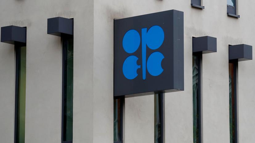 «Нужно принять решительные меры»: страны ОПЕК+ согласовали условия сокращения добычи нефти