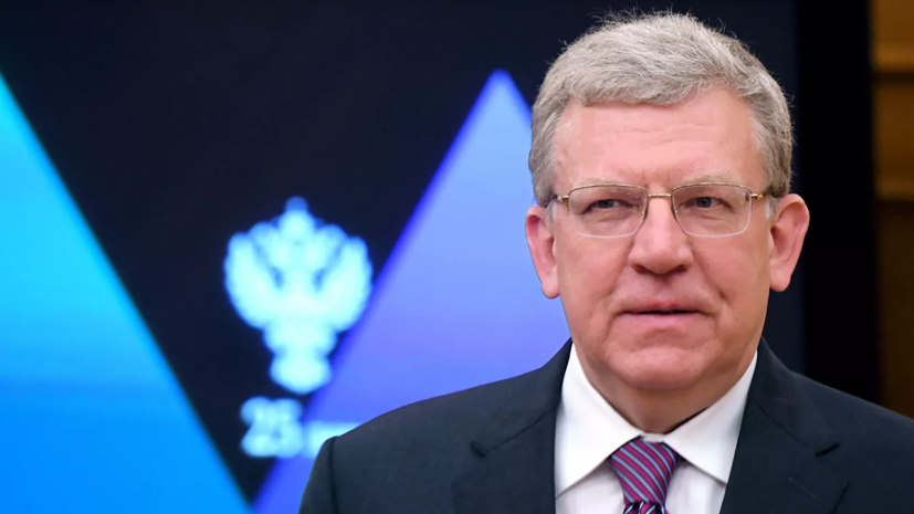 Кудрин прогнозирует падение ВВП России на уровень около 5%
