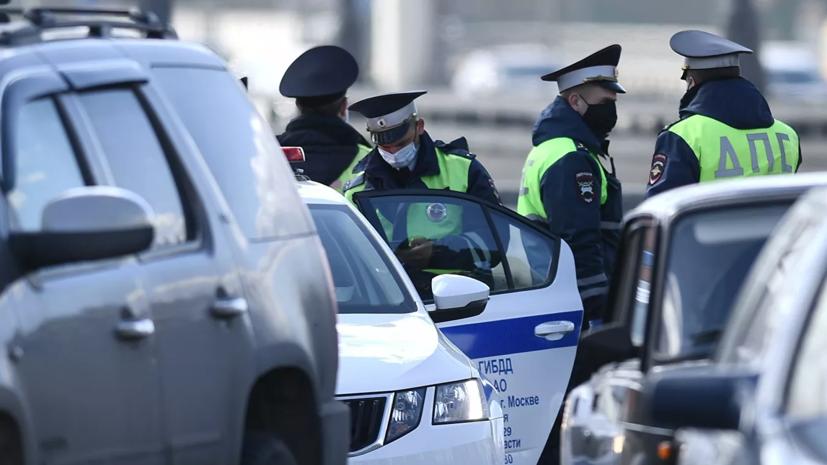 ГИБДД с 15 апреля начнёт проверять пропуска на въездах в Москву
