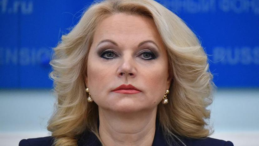 Голикова рассказала о ситуации с коронавирусом в Москве и Подмосковье