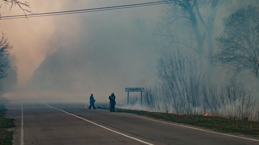Лесные пожары значительно приблизились к Чернобыльской АЭС