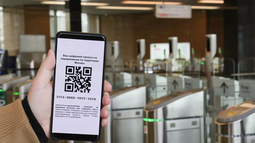 В Москве оформили первые протоколы за езду без цифровых пропусков