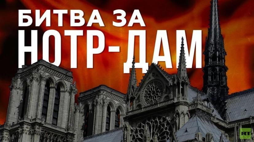 «Битва за Нотр-Дам»: на RTД премьера фильма о пожаре в соборе Парижской Богоматери
