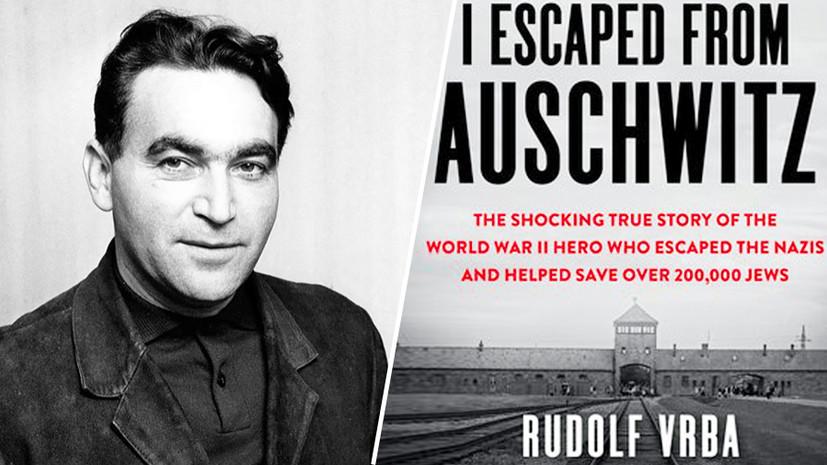 «Самые вдохновляющие мемуары»: в США экранизируют книгу сбежавшего из Освенцима Рудольфа Врбы