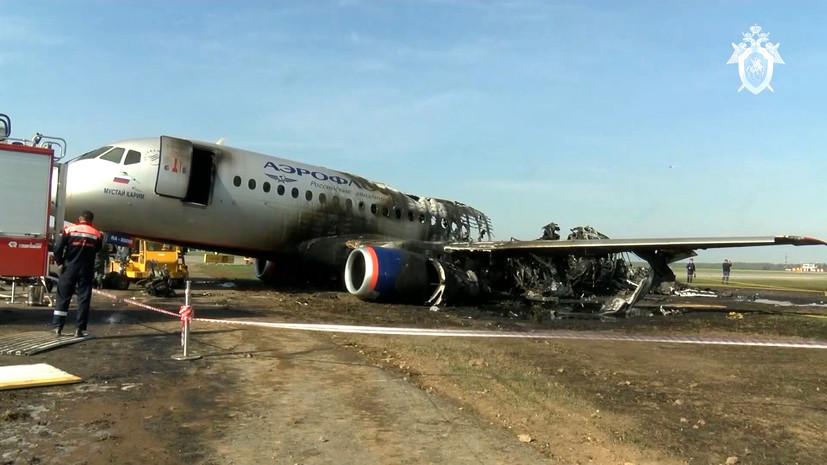 СК завершил расследование дела пилота сгоревшего в Шереметьеве SSJ-100