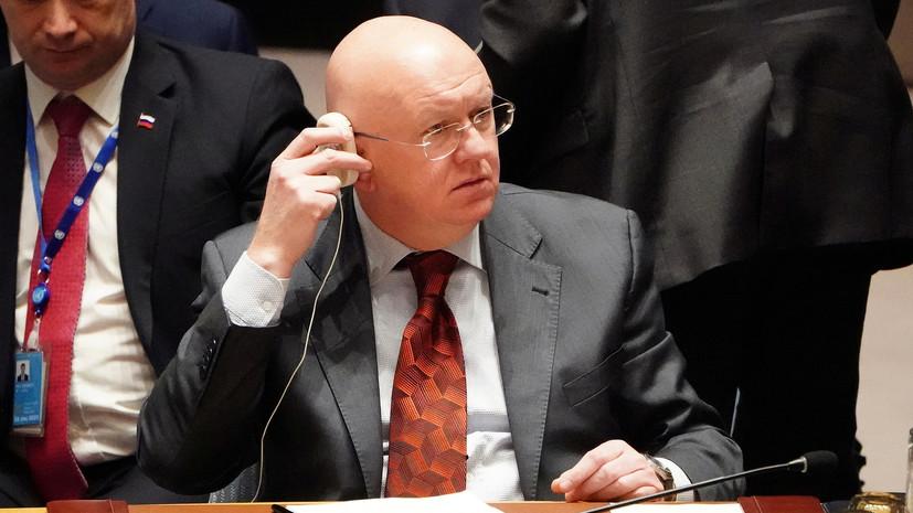 Небензя назвал доклад ОЗХО попыткой оправдать агрессию Запада против Сирии
