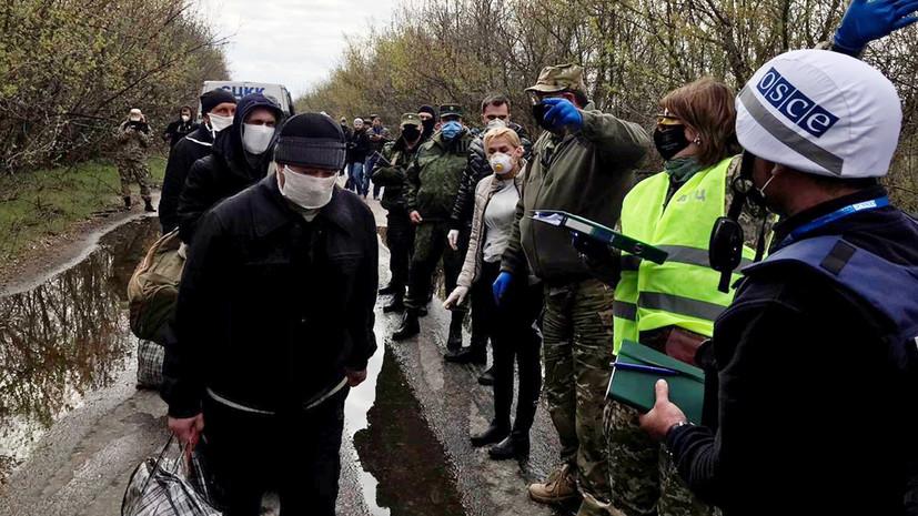 «Шаг в правильном направлении»: Киев и Донбасс провели обмен пленными