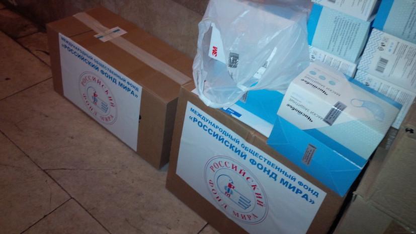 Российский фонд мира направил гуманитарную помощь гражданам Италии, Ирана и Сербии