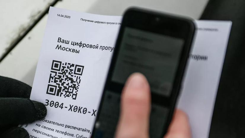 В Москве вводится новый вид цифровых пропусков