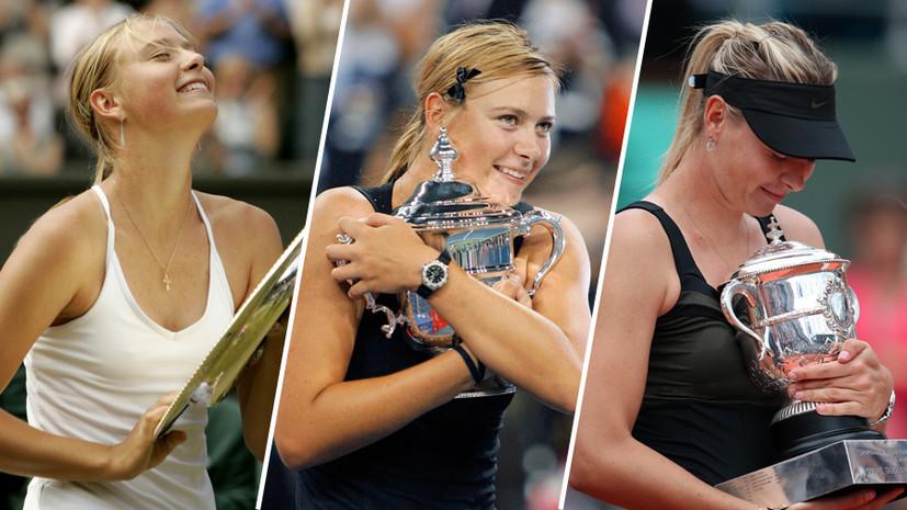 История успеха: как Шарапова побеждала на турнирах Большого шлема