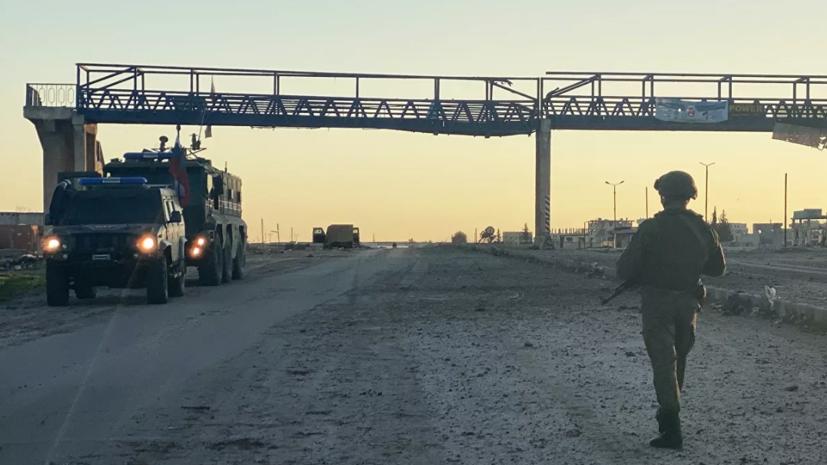 Российские военные провели патрулирование в Сирии