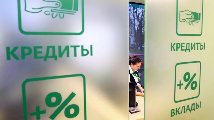 В России зафиксировали снижение числа потребительских кредитов