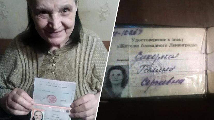 «Проблема решилась за считаные дни»: блокаднице выплатили пенсию после запроса RT в Генпрокуратуру