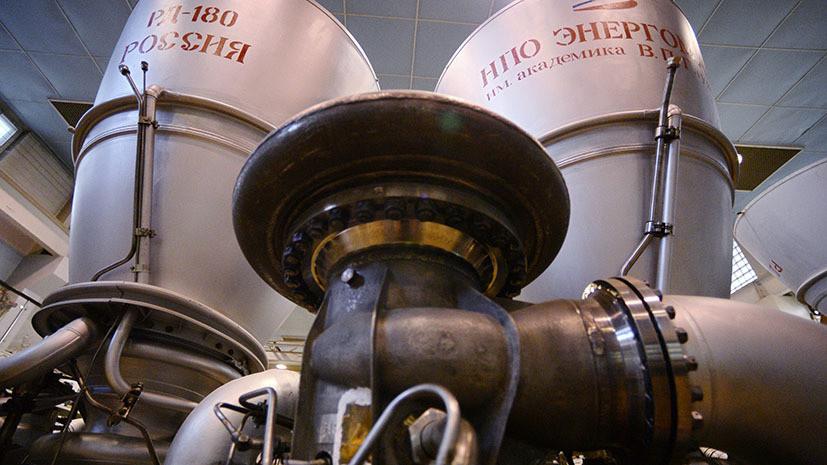 «Технологическое чудо»: в России начались работы по адаптации двигателя РД-180 для ракеты «Союз-6»
