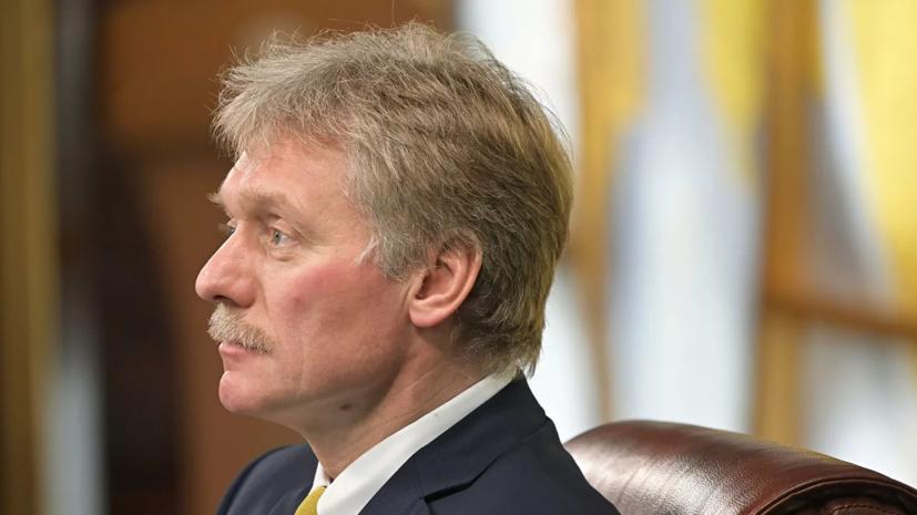 Кремль заявил о подготовке видеоконференции лидеров «пятёрки» СБ ООН