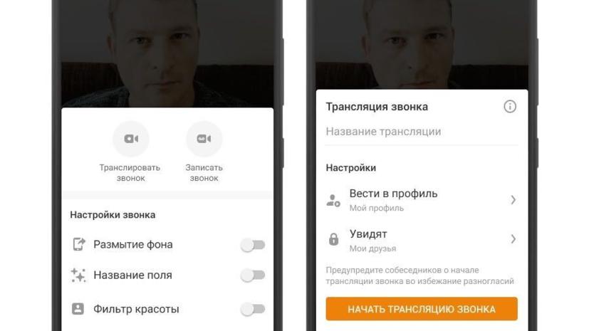 В «Одноклассниках» появилась возможность транслировать видеозвонок в прямой эфир