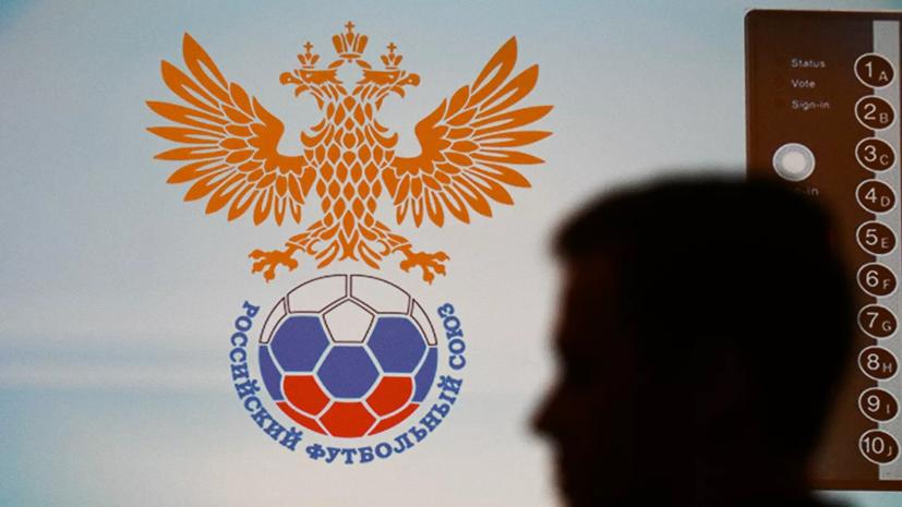 Конференция РФС перенесена с 28 мая на более поздний срок