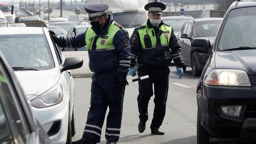 В Москве в апреле задержали 130 находившихся на карантине водителей