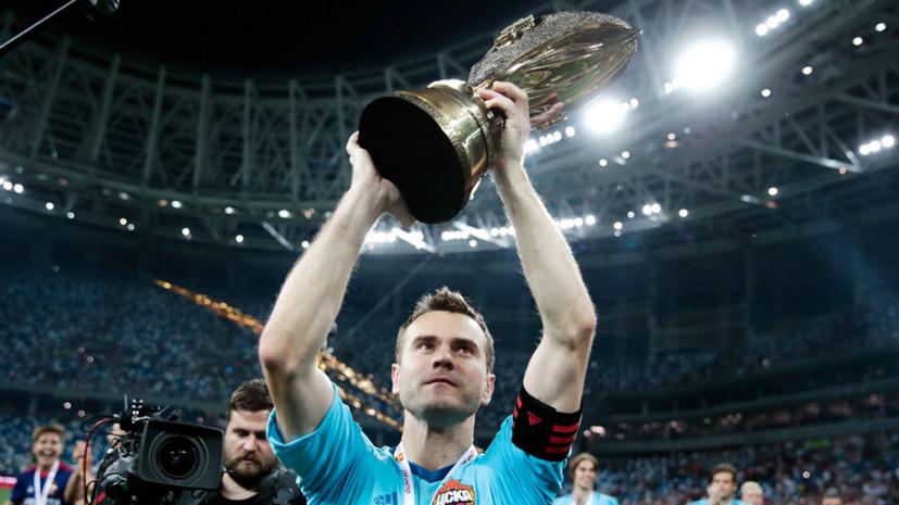 Рождённый в ЦСКА: как Акинфеев стал самым преданным футболистом в Европе