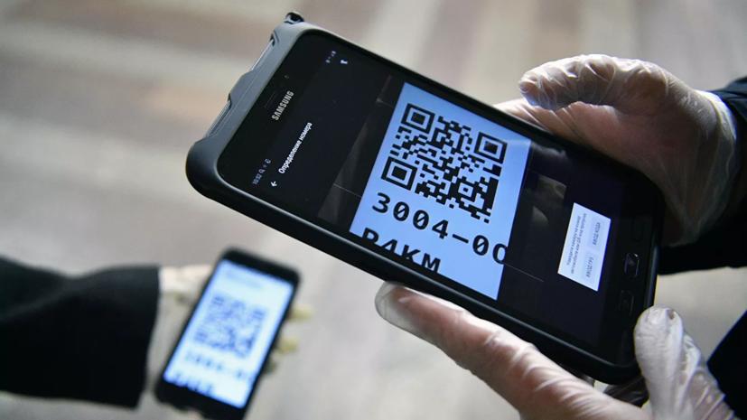 В Подмосковье жители получили около 10 млн цифровых пропусков