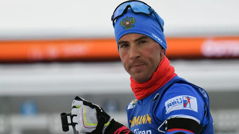 Биатлонист Малышко заявил, что не намерен оставаться в спорте после завершения карьеры
