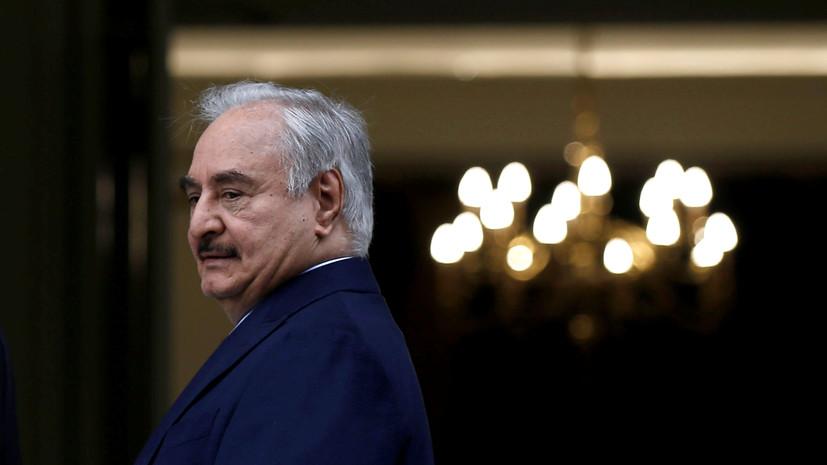 Хафтар объявил о переходе к ЛНА управления Ливией
