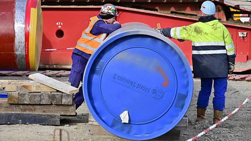 Польша решила добиться ареста активов «Газпрома» впроекте «Северный поток— 2»