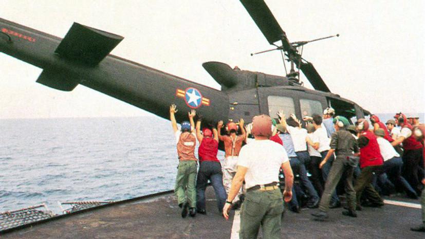 «Серьёзные национальные комплексы»: как уход из Вьетнама изменил США
