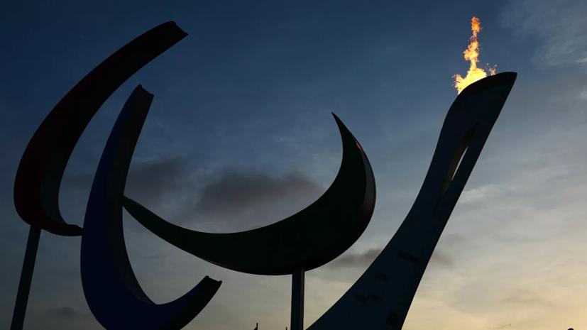 Шилов: перенос Паралимпиады-2020 стал ударом для российских спортсменов