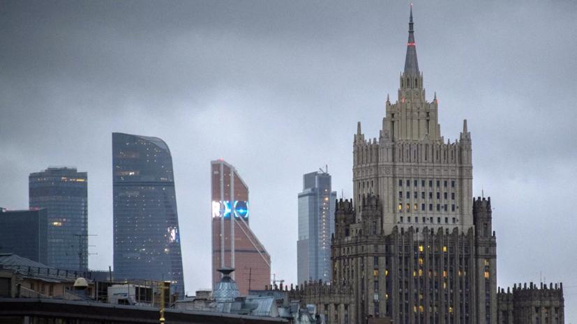 МИД России анонсировал онлайн-встречу министров в нормандском формате