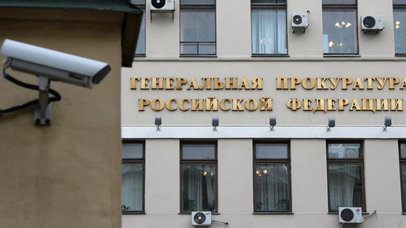 Прокуратура проверит информацию о продаже в сети данных россиян