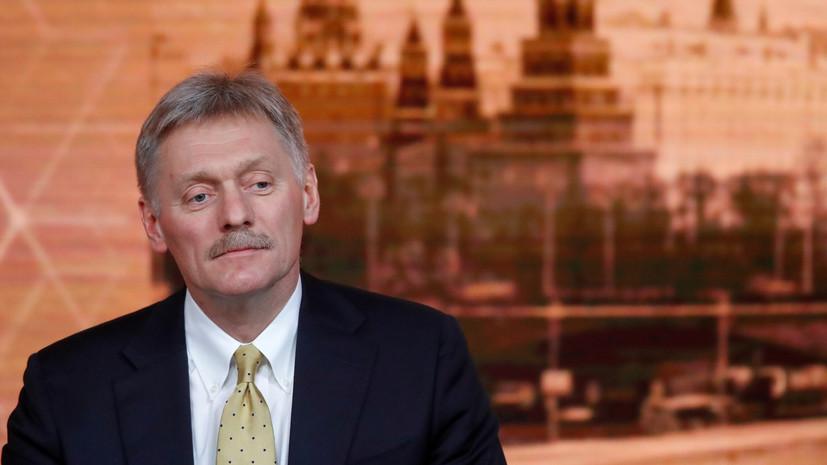 Песков заявил об ошибочной подаче в СМИ его слов о материальной помощи