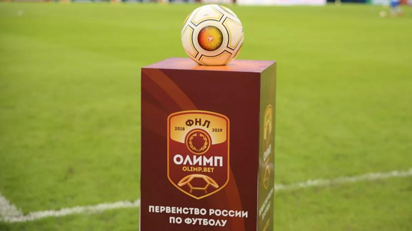 Источник: клубы ФНЛ проголосовали за досрочное завершение сезона