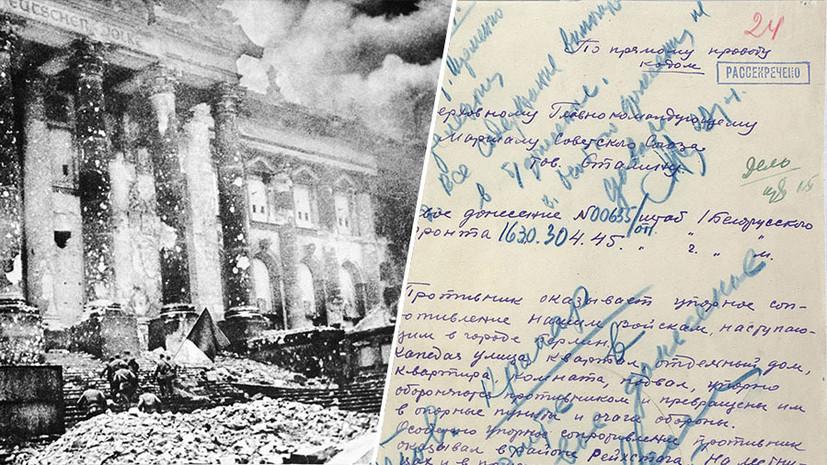 Финальный аккорд войны: Минобороны рассекретило документы к 75-летию взятия Берлина