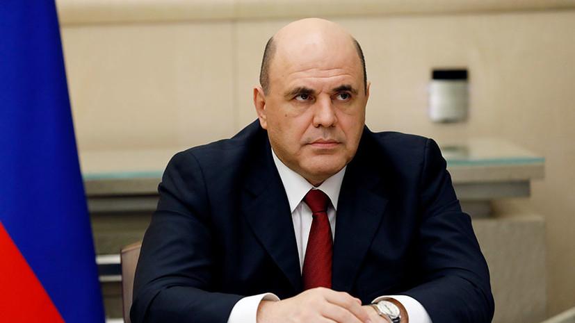 «Правительство продолжит работу в штатном режиме»: у Мишустина обнаружили коронавирус